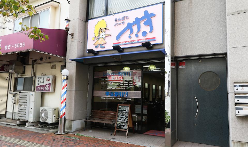 ささきグループ 呉駅前店 外観